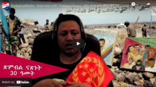 EmbassyMedia - Interview with Tsehaye Hagos - ቃለ መሕትት ምስ ዋርሳይ ጽሃየ ሓጎስ