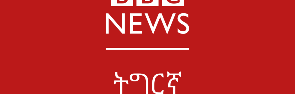 The BBC's Failed Anti-Eritrea Mission