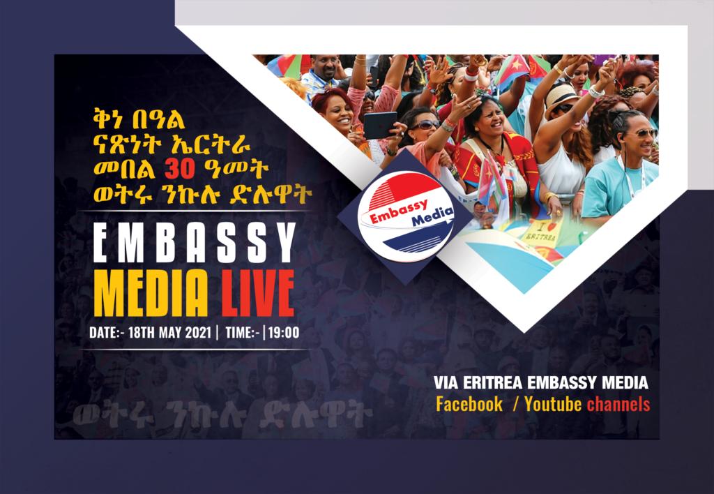 Embassy Media Eritrea 30th Independence Anniversary